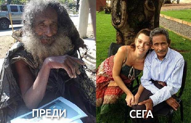 историята на един бездомник