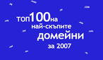 Топ 100 на най-скъпите домейни за 2007