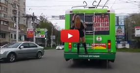 Руска ватманка опъва жартиерите на тролей :) (ВИДЕО)